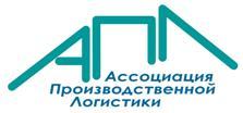 Ассоциация Производственной Логистики